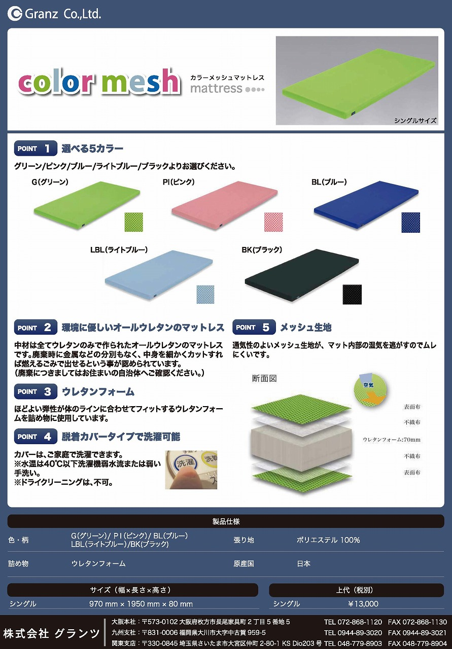 colormesh_mattress_HP用POP