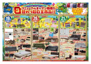 緑屋家具-0718B-B4-3ver-印刷用