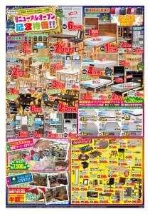 緑屋家具-0816B-B4-印刷用