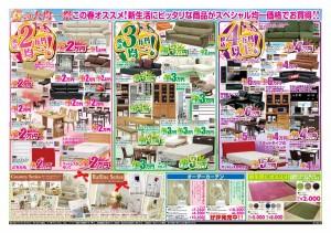 緑屋家具-0411B
